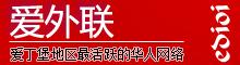 爱外联 – 爱丁堡华人网络 Logo